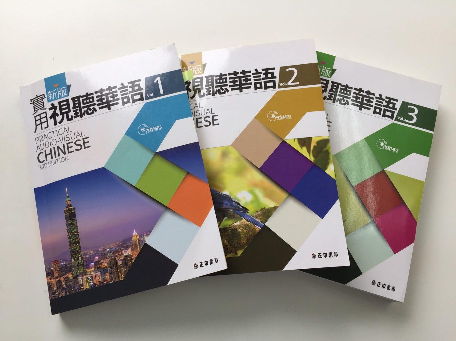 台湾華語レッスン
