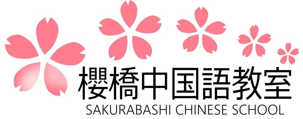 埼玉県・さいたま市 櫻橋中国語教室